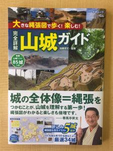 yamajiro_gakken_p01