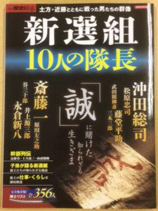 『別冊歴史REAL 新選組10人の隊長』(洋泉社MOOK 別冊歴史REAL)表紙